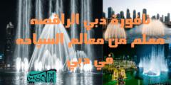 نافورة دبي الراقصه معلم من معالم السياحه في دبي