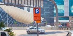 مواقف مجانية في دبي
